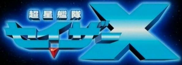 超星艦隊セイザーX タイトルロゴ