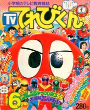 Shogakukan Televi-Kun Issue 1