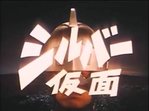 シルバー仮面 タイトルロゴ
