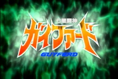 七星闘神ガイファード タイトルロゴ