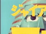 Giant Robo (show)