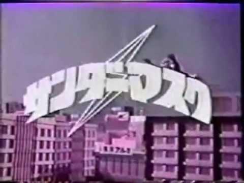 サンダーマスク タイトルロゴ