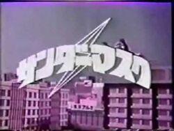 Thunder Mask Title screen default
