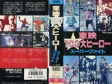Toei 100 Great Heroes Super Fight