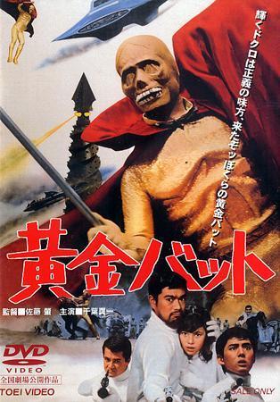 黄金バット(1966)
