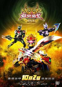 Armor Hero Captor King HD Poster