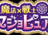 Mahou × Senshi Magi Majo Pures!