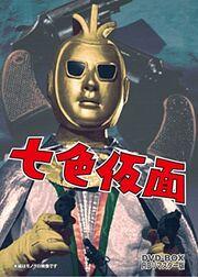 Nana-iro Kamen DVD