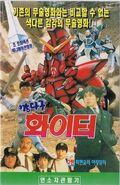 Korean Gundam Ripoff