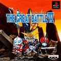 The Great Battle VI.jpg