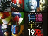 Character Encyclopedia: Tokusatsu Entire History