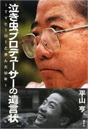 Hirayama's biography book