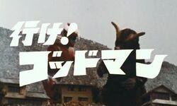 Godman Title