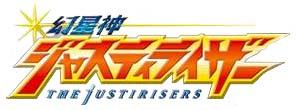 幻星神ジャスティライザー タイトルロゴ