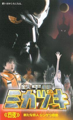 Mikazuki VHS 4