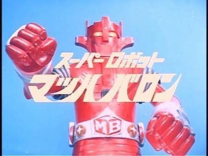スーパーロボット マッハバロン タイトルロゴ