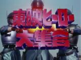 Toei Hero Daishugō