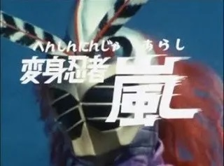 変身忍者 嵐 タイトルロゴ