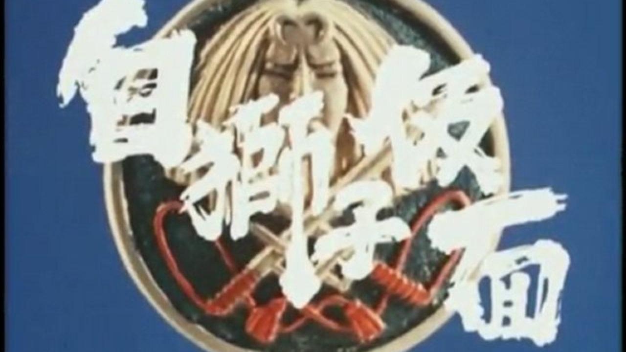 白獅子仮面 タイトルロゴ