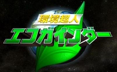 環境超人エコガインダー タイトルロゴ