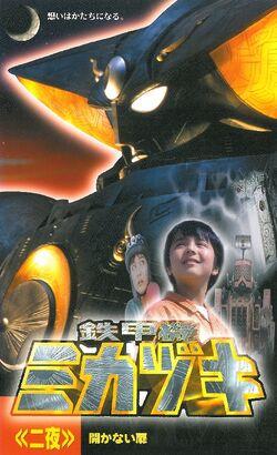 Mikazuki VHS 2