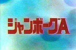 Jumborg Ace Logo