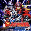 Super-Toku-Tai-01 Cover Game.jpg