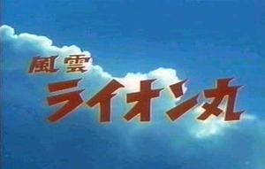風雲ライオン丸 タイトルロゴ