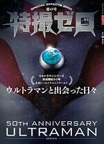 Tokusatsu Zero 05
