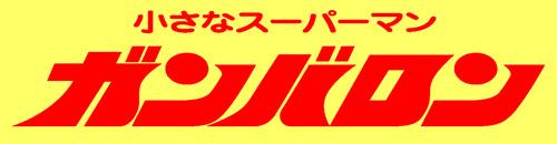 小さなスーパーマン ガンバロン タイトルロゴ