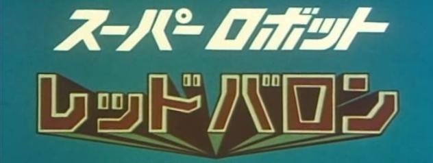 スーパーロボット レッドバロン タイトルロゴ
