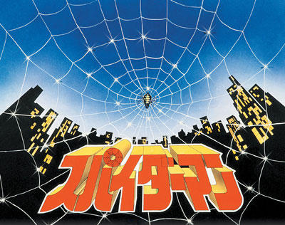 スパイダーマン(東映) タイトルロゴ