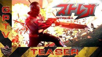 「ストレガ」Strega - Action Teaser