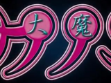 Daimajin Kanon