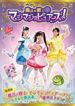 Magic x Warriors Poster