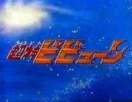 超神ビビューン タイトルロゴ