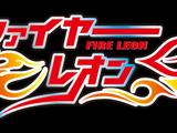 Fire Leon