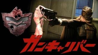Gun Caliber -ガンキャリバー- - Trailer