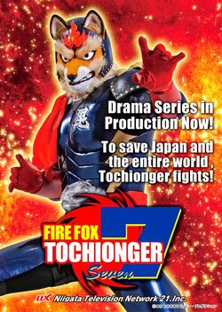 Tochionger7 engposter