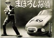 Maboroshi Tantei and his car