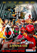 Kamen Rider X Power Rangers Korean Poster