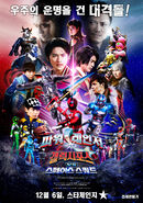 Kyuranger vs. Space Squad Korean Poster