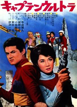 Captain Ultra Poster
