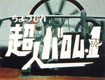 超人バロム・1 タイトルロゴ