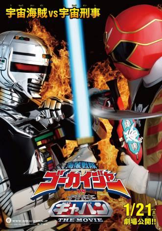 Kaizoku Sentai Gokaiger vs  Uchuu Keiji Gavan: The Movie | Tokupedia