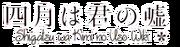 Kimi no Uso Wiki