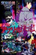 Tokyo-Ghoul-Carnaval-anunciado-para-smartphones