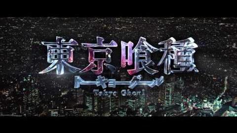 「東京喰種」特報