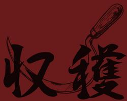 Shuukaku Kanji