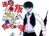 Tokyo Ghoul (Rozdział 4)